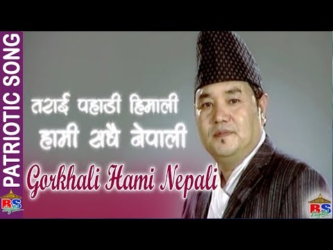 (Gorkhali Hami Nepali  by Roj Moktan     Nepali Patriotic Song - Duration: 4 minutes, 39 seconds.)