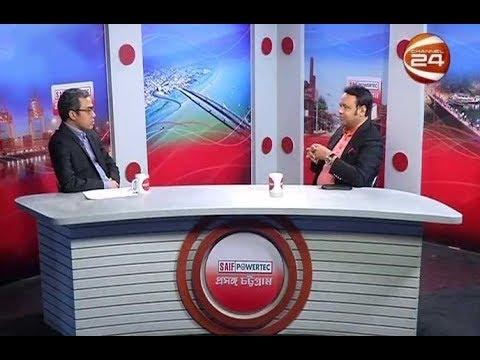 প্রসঙ্গ চট্টগ্রাম | চট্টগ্রামে আর্ন্তজাতিক ফুটবল | 26 October 2019