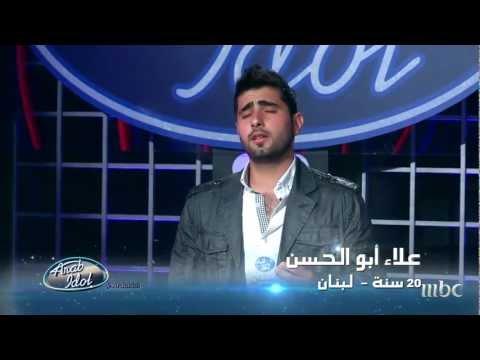 Arab Idol - تجارب الاداء - علاء ابو الحسن