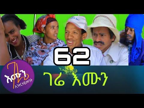 Gere emun part 62 ገሬ እሙን ክፋል 62