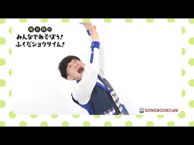 【YouTube】福田翔『おばけのまち』公開!