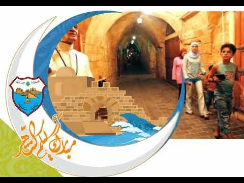 بالفيديو: تهنئة من مجلس بلدية صيدا برئاسة المهندس محمد السعودي بمناسبة حلول شهر رمضان المبارك 2018