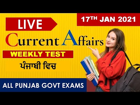 CURRENT AFFAIRS LIVE 🔴6:00 AM DAILY 11TH TO 17JAN. #PUNJAB_EXAMS_GK    FOR-PPSC-PSSSB-PSEB-PUDA