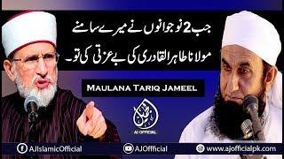 Download Lagu Maulana Tariq Jameel Latest Bayan About Dr Tahir ul Qadri 27 Dec 2017 Mp3