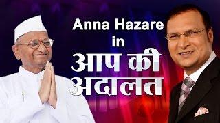 Download Video Aap ki Adalat - Anna Hazare (Full Episode) MP3 3GP MP4