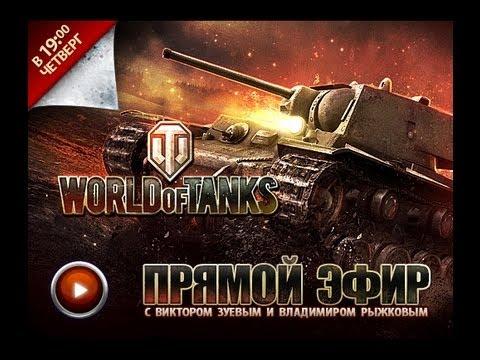 [Live] Трансляция World of Tanks в 19:00