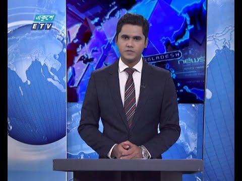 01 AM News || রাত ০১টার সংবাদ || 25 September 2020 || ETV News