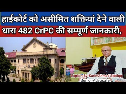 Sec. 482crpc in hindi..धारा 482 crpc क्या है..?