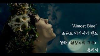 Nonton [MV] 소규모 아카시아 밴드 - Almost Blue (영화 '환상속의 그대' 중에서) Film Subtitle Indonesia Streaming Movie Download