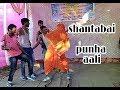 Shantabai letest 2018 / shahapur chi