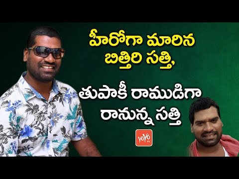 Bithiri Sathi Coming As a Hero in Tupaki Ramudu | Rasamayi Balakishan