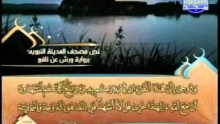 المصحف المرتل 07 للشيخ العيون الكوشي برواية ورش