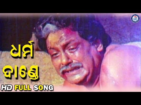 Video Dharma Dande | ଧର୍ମ ଦାଣ୍ଡେ | Hisab Kariba Kalia | Debu Bose | Dukhiram | Sriram Panda download in MP3, 3GP, MP4, WEBM, AVI, FLV January 2017