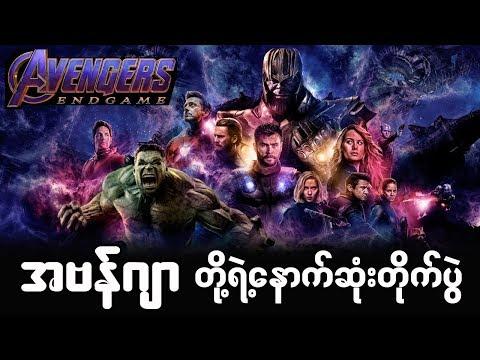 Avengers Endgame (Spoil) အဗန္ဂ်ာတို႔ရဲ႕ ေနာက္ဆံုးတိုက္ပဲြ