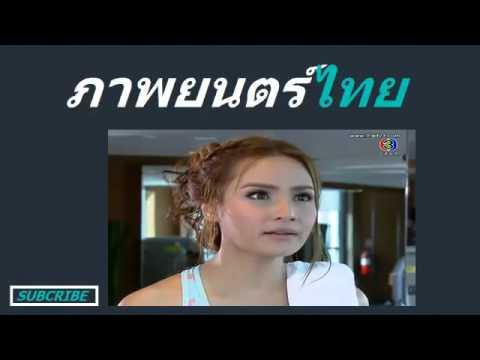 Dao Kiang Duen 12 5 part 1 เสน่หาสัญญาแค้น ตอนที่   Sanaeha Sanya Kaen   กรกฎาคม (видео)
