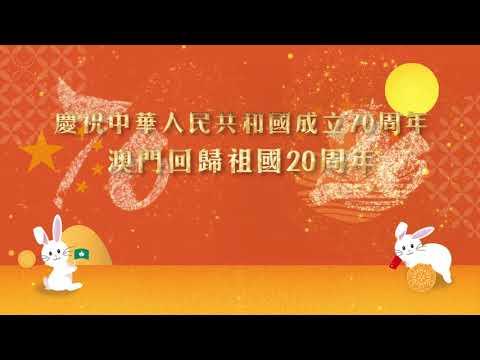 2019中秋公司宣傳片