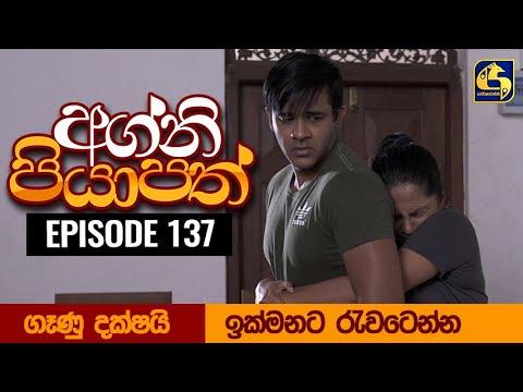 Agni Piyapath Episode 137 || අග්නි පියාපත්  ||  18th February 2021
