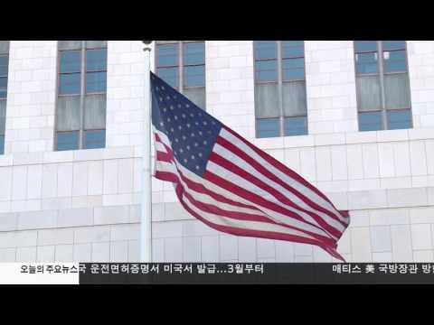 연방지법 '행정명령' 제동 2.1.17 KBS America News