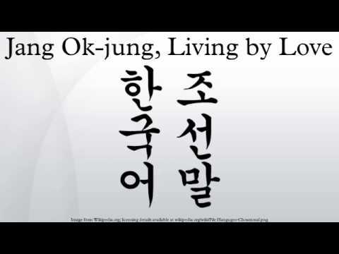 Jang Ok-jung, Living by Love (видео)
