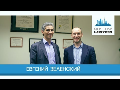 Moscow lawyers 2.0: #36 Евгений Зеленский (Herbert Smith Freehills) (видео)