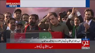 Hab: Chairman PPP Bilawal Bhutto's address to a Jalsa - 20 January 2018 - 92NewsHDPlus