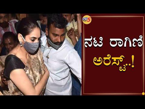 Ragini Dwivedi Arrest..! - Sandalwood Drug Mafia