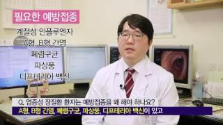 염증성 장질환 환자는 예방접종을 왜 해야 하고 어떤 접종을 해야 하나요? 미리보기
