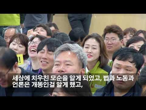 [영상]20190416 영남대의료원은 해고자 복직시켜라