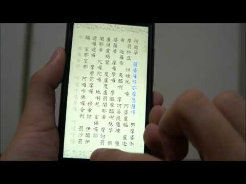 Video of 金剛經(唱誦)