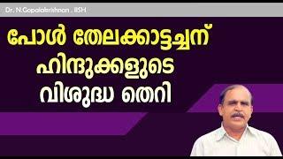 Video р┤кр╡Лр╡╛ р┤др╡Зр┤▓р┤Хр╡Нр┤Хр┤╛р┤Яр╡Нр┤Яр┤Ър╡Нр┤Ър┤ир╡Нр┤╣р┤┐р┤ир╡Нр┤жр╡Бр┤Хр╡Нр┤Хр┤│р╡Бр┤Яр╡Ж р┤╡р┤┐р┤╢р╡Бр┤жр╡Нр┤з р┤др╡Жр┤▒р┤┐|Dr.N Gopalakrishnan |4244+11+06+18+18 MP3, 3GP, MP4, WEBM, AVI, FLV November 2018