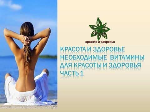 Красота и здоровье Необходимые витамины для красоты и здоровья  Часть 1 (видео)