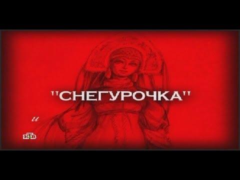 Следствие вели... с Леонидом Каневским - Снегурочка