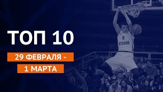 Jeffrey Crockett in Top 10 moments of the 20-th week in the VTB United League