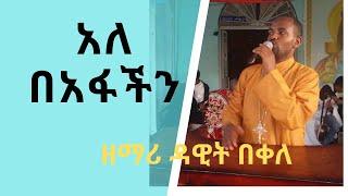 Zemari Dawit Bekele - Ale Bafachin አለ በአፋችን
