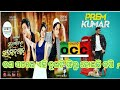 Sundargad ra salman khan and prem kumar odia film copied or not ???? || Odia Comedy Club ||