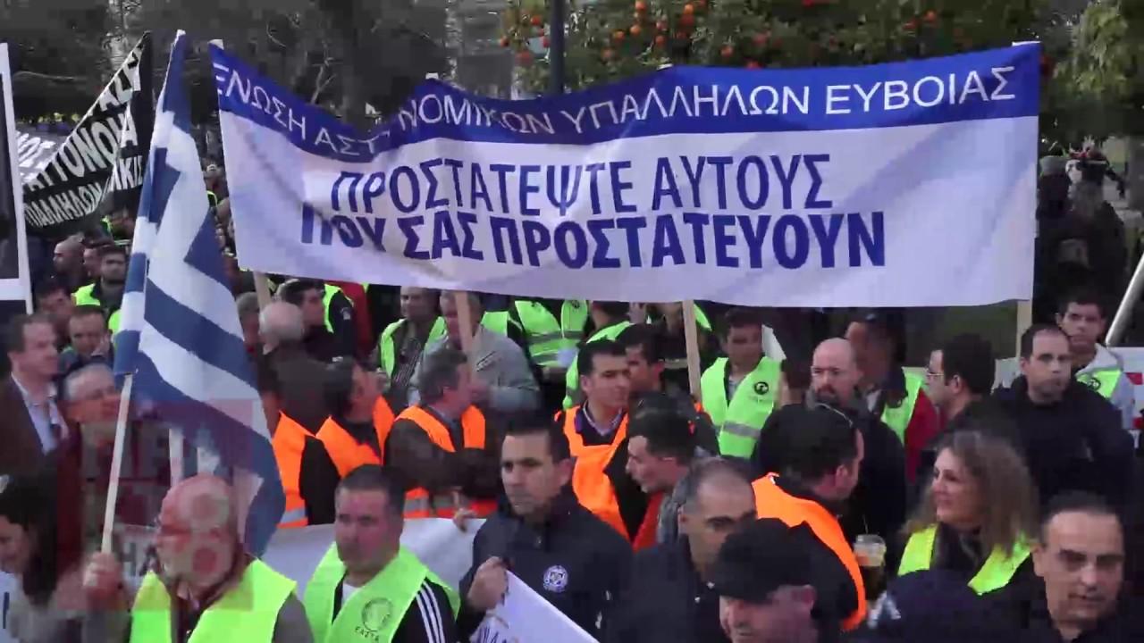 Πανελλαδική συγκέντρωση διαμαρτυρίας ένστολων