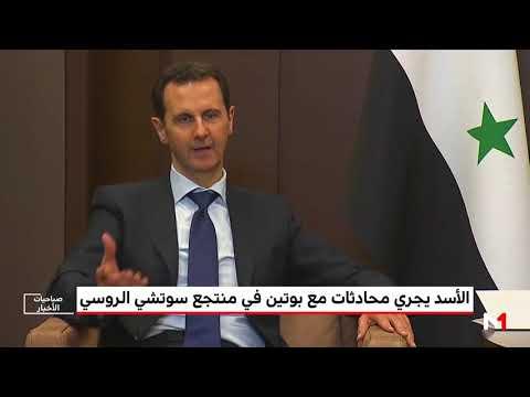 العرب اليوم - شاهد: الأسد يُسافر إلى منتجع سوتشي المطلّ على البحر الأسود