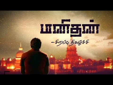 Manithan-Cast-Crew-Exclusive-Interview-Udhayanidhi-Stalin-Hansika-I-Ahmed