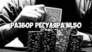 Разбор регуляра нл50 PokerStars