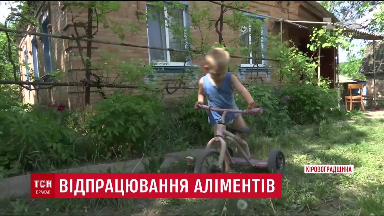 На Кіровоградщині жінка заборгувала аліментів на 130 тисяч гривень