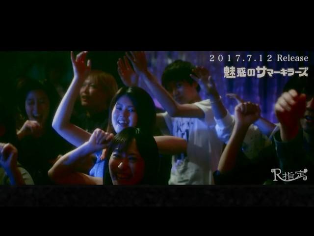 R指定 2017年7月12日発売NEW SINGLE『魅惑のサマーキラーズ』MVSPOT【公式】