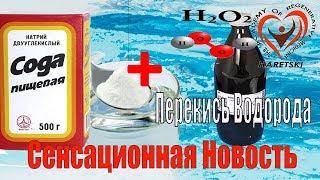 Сода и Перекись Водорода. Сенсационная Новость. Горецкий Александр.