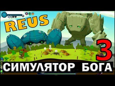 СИМУЛЯТОР БОГА - REUS #3