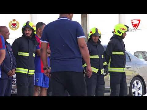الإدارة العامة للدفاع المدني - يوم البحرين الرياضي 2018/2/13
