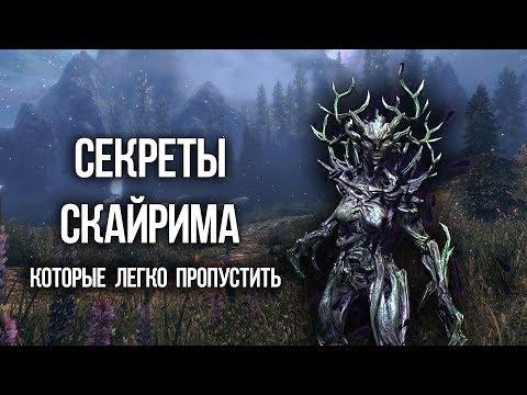 Sкуriм СЕКРЕТЫ И ПАСХАЛКИ которые вы могли пропустить - DomaVideo.Ru