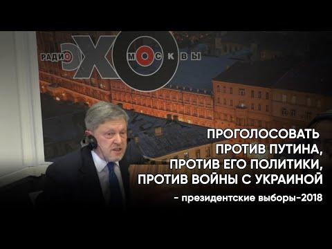 Выборы-2018. Как голосовать против Путина?