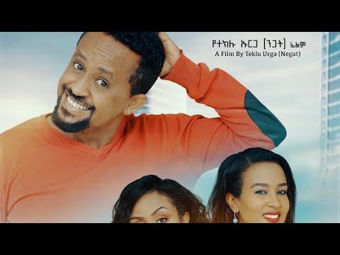 ነገር _በደላላ   አዲስ ፊልም   full length Ethiopian Amharic Movie 2020   Neger Bedelala  Amharic film 2020