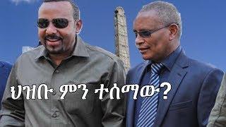 Ethiopia: በጠ/ሚ አብይ የአክሱም ጉብኝት ህዝቡ ምን ተሰማው | Abiy Ahmed | Debretsion