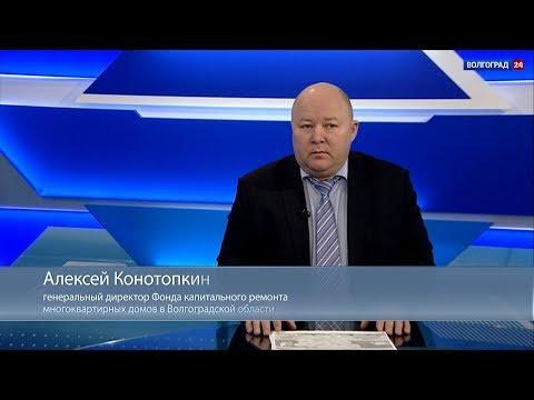 Алексей Конотопкин, генеральный директор Фонда капитального ремонта многоквартирных домов в Волгоградской области