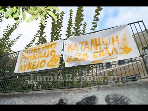 Video - Έφοδος της αστυνομίας σε σχολεία υπό κατάληψη